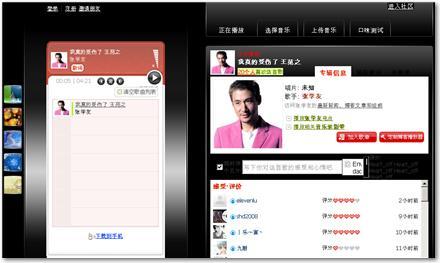 Musica en China