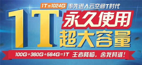 中国的竞争Dropbox提供免费1Tb的