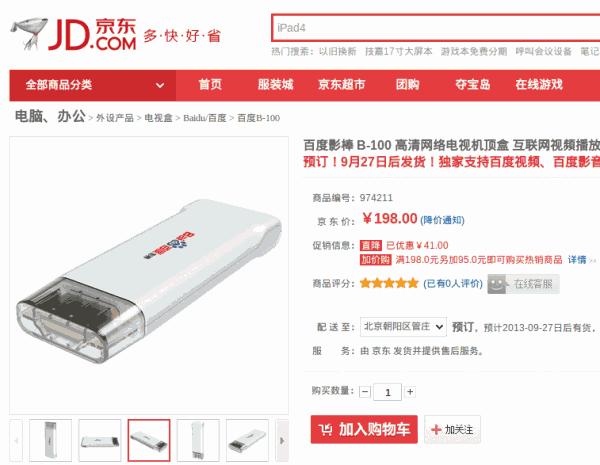 chromecast de Baidu
