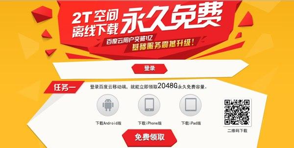almacenamiento chino dropbox