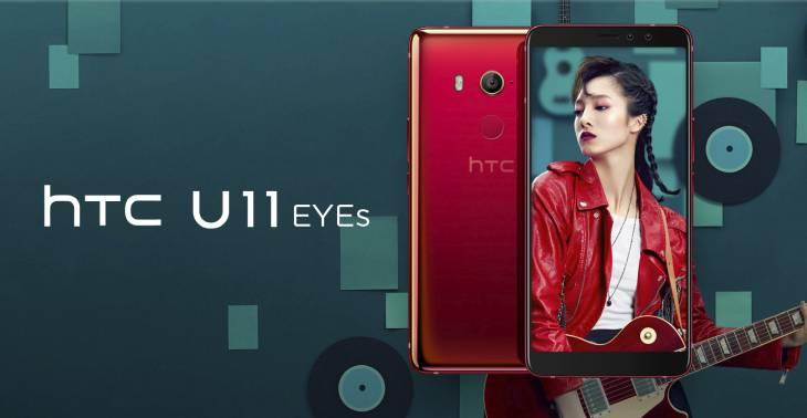 HTC-U11Eyes