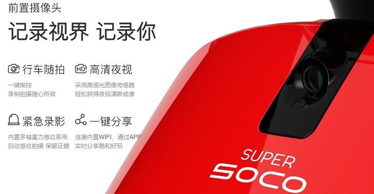 Super Soco moto Xiaomi