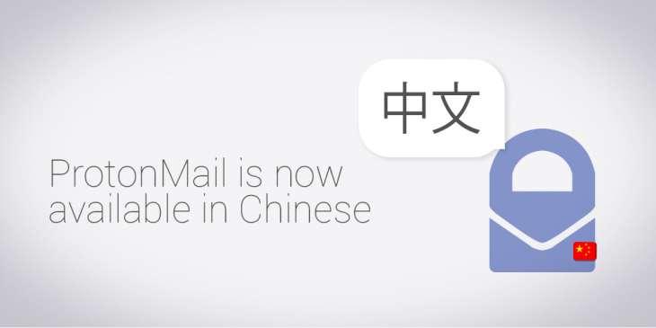ProtonMail-Chino