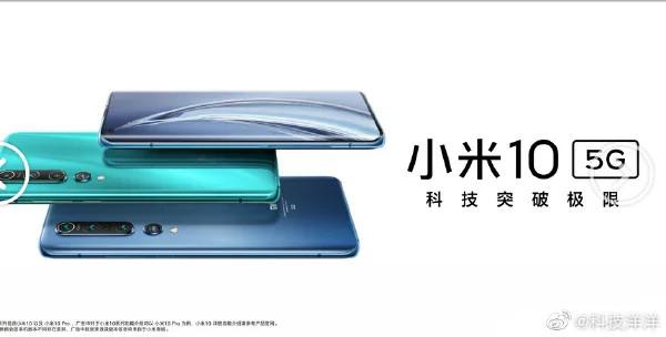 Xiaomi Mi 10: Características y rumores filtrados