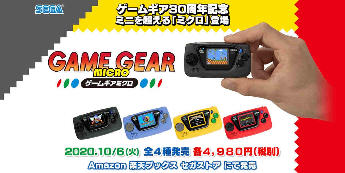 Sega celebra sus 60 años lanzando una consola retro en Japón