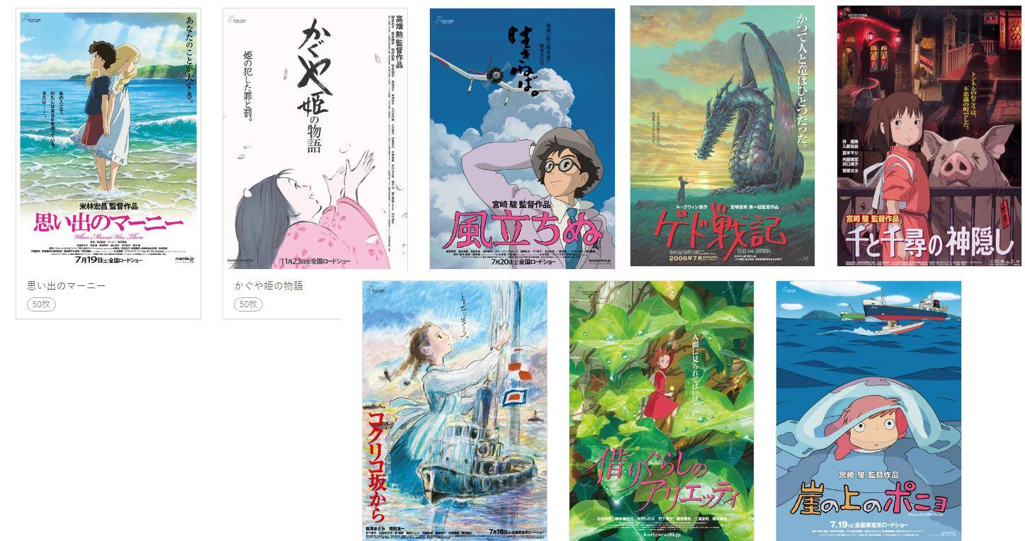 Studio Ghibli distribuye imágenes de sus películas para uso gratuito
