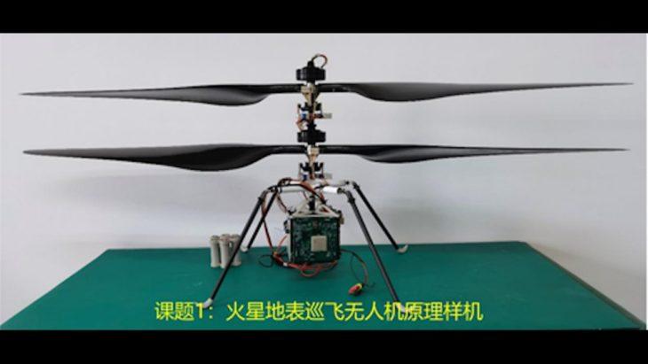 Agencia espacial china crea prototipo de helicóptero robótico para ser usado en misiones espaciales